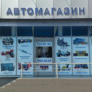 Автомагазины Бавленов