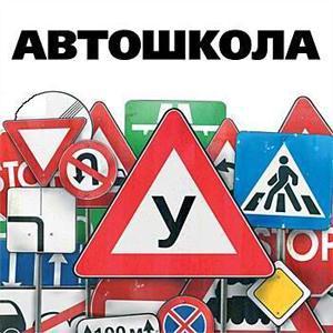 Автошколы Бавленов