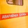 Аварийные службы в Бавленах
