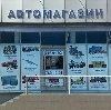 Автомагазины в Бавленах