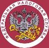 Налоговые инспекции, службы в Бавленах